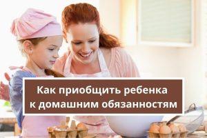 Домашние обязанности ребенка