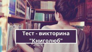 """Тест - викторина """"Книголюб"""""""