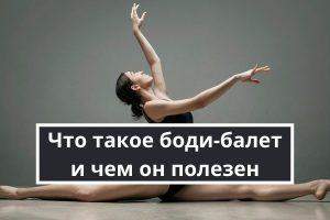 Боди-балет: новое направление в фитнесе
