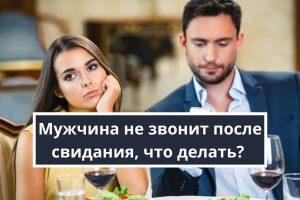 Почему мужчина не звонит после первого свидания и как лучше поступить