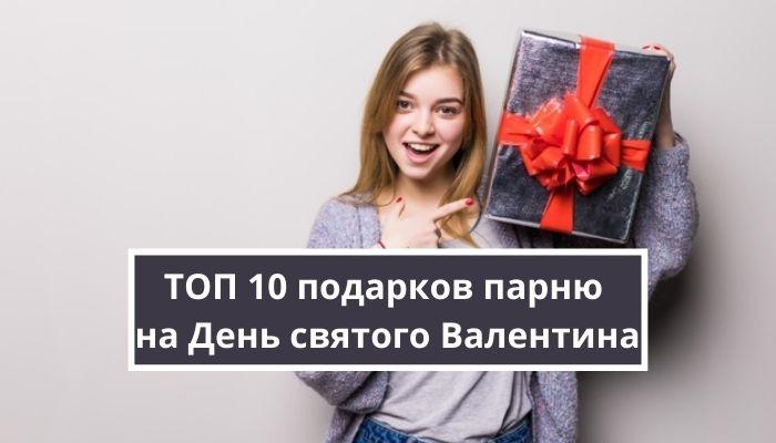 ТОП 10 подарков парню на день святого Валентина