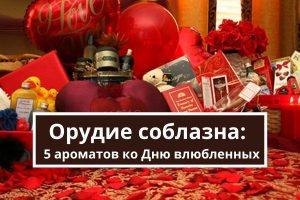 5 ароматов ко Дню Святого Валентина