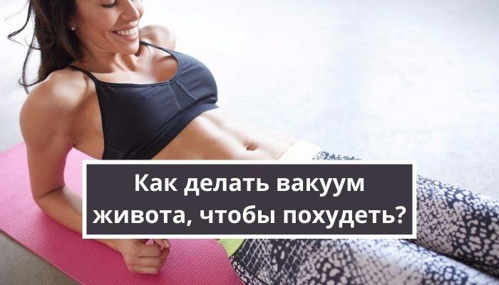 Как правильно делать вакуум живота, чтобы похудеть?