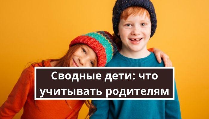 Сводные дети в семье: что стоит учитывать родителям