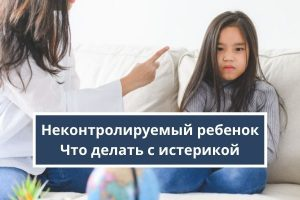 Неконтролируемый ребенок