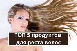 ТОП 5 продуктов для роста волос