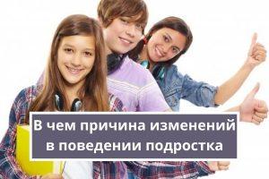 В чем причина изменения поведения подростка