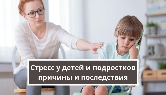 Стресс у детей и подростков: причины и последствия