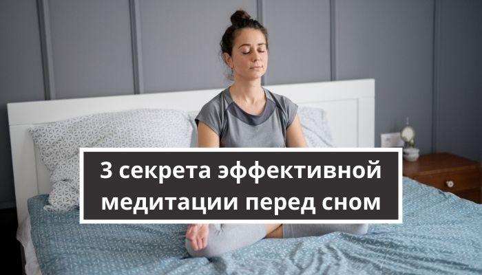 3 секрета эффективной медитации перед сном для женщин