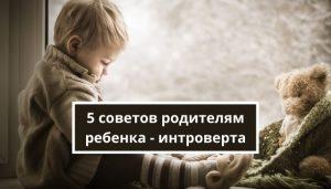 Если ребенок — интроверт