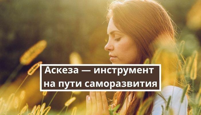 Аскеза — инструмент на пути саморазвития