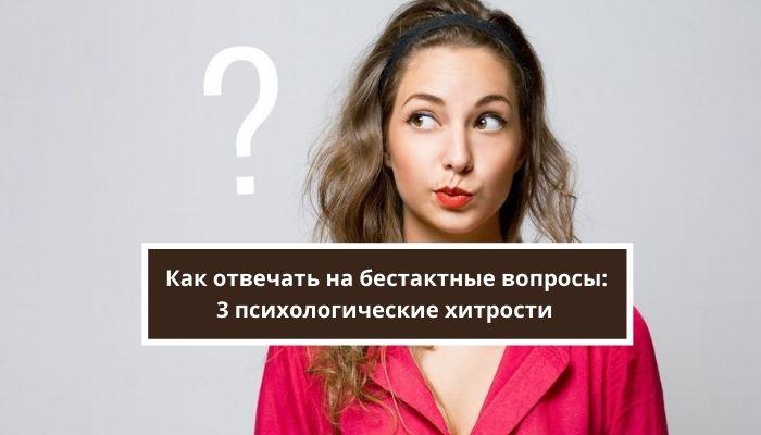 Как отвечать на бестактные вопросы: 3 психологические хитрости