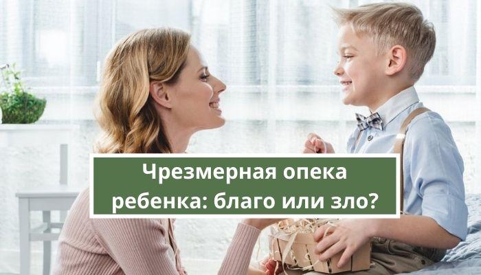Чрезмерная опека ребенка родителями