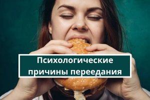 Психологические причины переедания