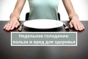 Недельное голодание: польза и вред для здоровья