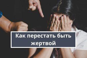 Как выйти из состояния жертвы