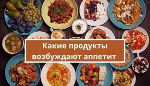 Продукты, которые возбуждают аппетит