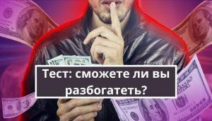 Тест: Сможете ли вы заработать деньги