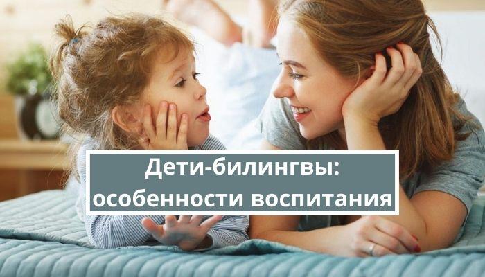 Дети-билингвы: особенности воспитания