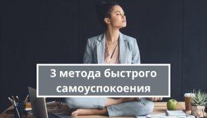 3 метода самоуспокоения, которые помогут побороть сильный стресс