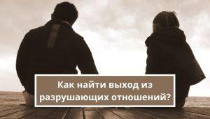 Как найти выход из разрушающих отношений?
