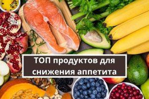 ТОП продуктов, снижающих аппетит