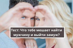 Тест: Что тебе мешает найти своего мужчину и выйти замуж?