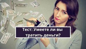 Тест: Умеете ли вы тратить деньги?
