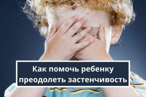 Как помочь ребенку преодолеть свою застенчивость