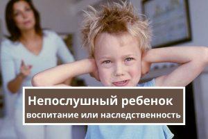 Непослушный ребенок: ошибки воспитания или врожденные качества?