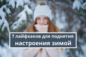 Как пережить зиму?