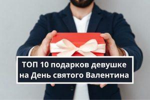 ТОП 10 подарков девушке на день святого Валентина