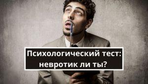 Психологический тест невротик ли ты