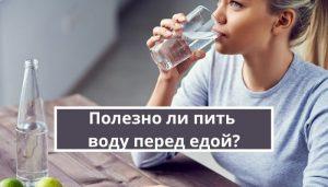 Полезно ли пить воду перед едой?