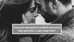 Красивая пара. Отношения мужчины и женщины