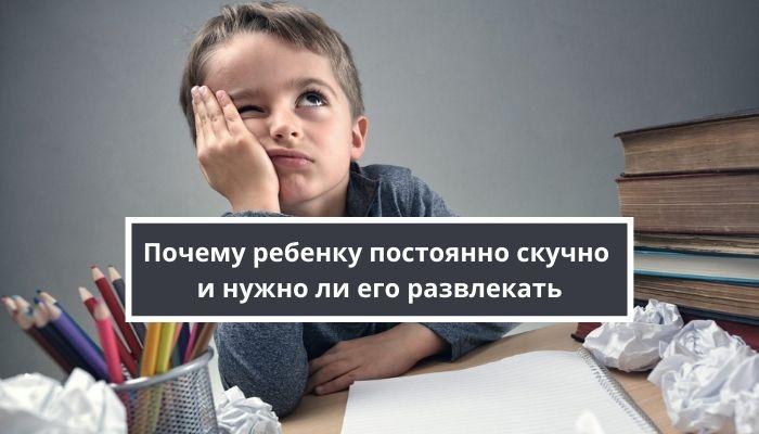 Ребенку скучно