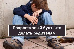 Подростковый бунт: что делать родителям