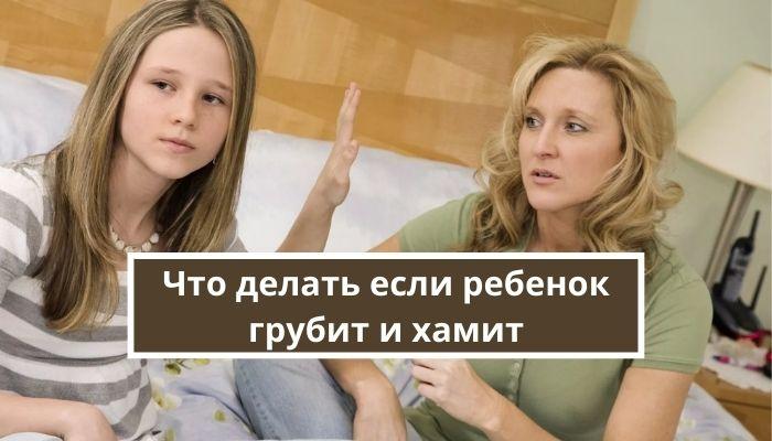 Что делать если ребенок грубит и хамит родителям?