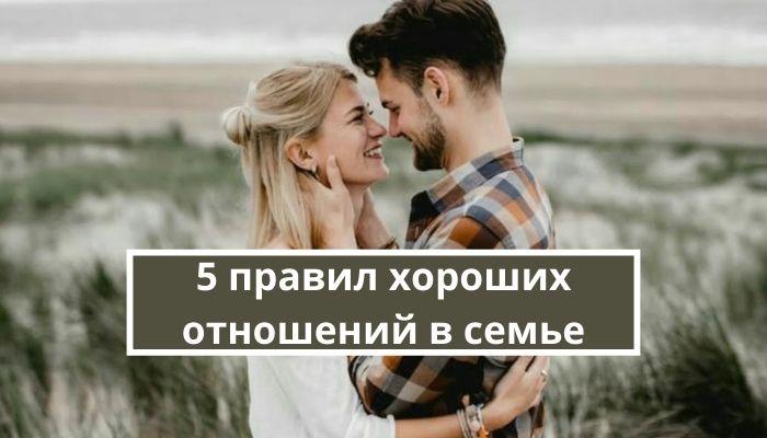 5 простых правил хороших отношений в семье