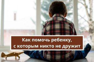 C ребенком никто не дружит: как ему помочь?