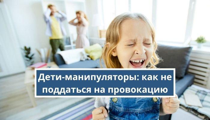 Дети-манипуляторы: как не превратиться в жертву