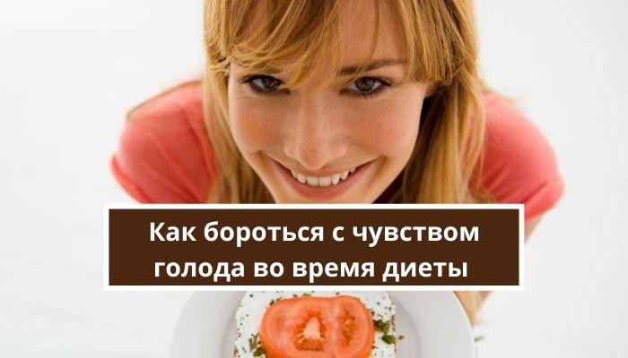 Как бороться с чувством голода во время диеты