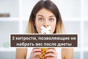 3 хитрости, которые позволят не набрать вес после диеты