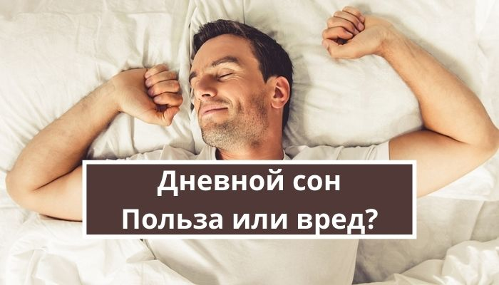 Полезно ли спать днем