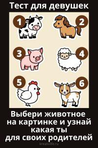 Тест для девушек выбери животное и узнай какая ты для родителей