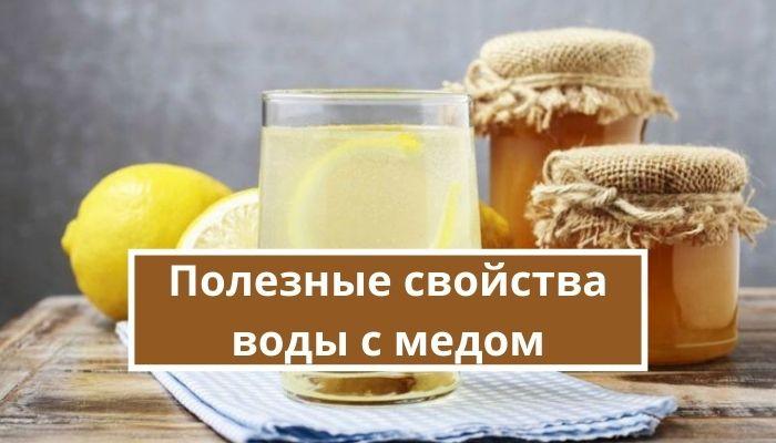 Зачем пить воду с медом утром