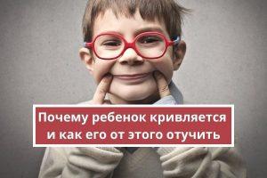 Почему ребенок кривляется и как его от этого отучить
