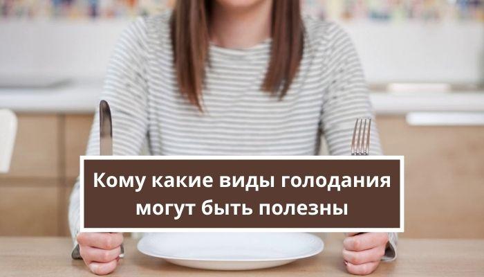 виды голодания бывают и кому они полезны