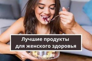 Лучшие продукты для женского здоровья