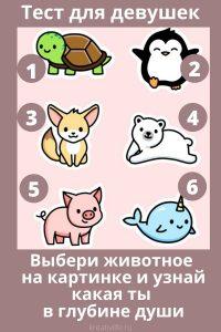 Тест для девушек выбери животное и узнай какая ты в глубине души